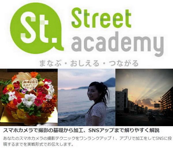 TStreetAcademy