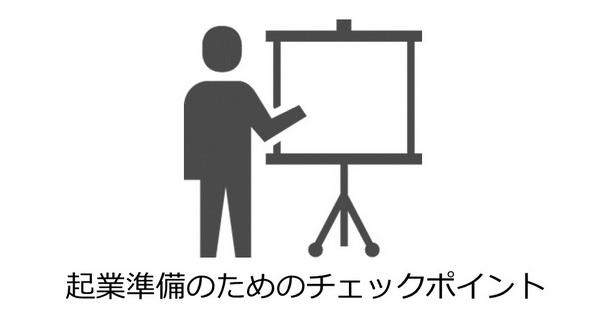 起業準備のためのチェックポイント(写真&動画編)